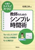 教師のためのシンプル時間術