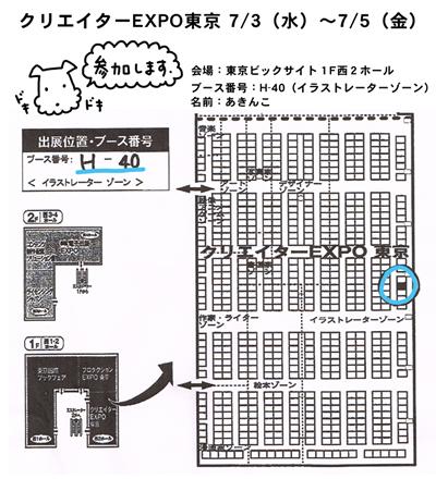 130529_expo_info3