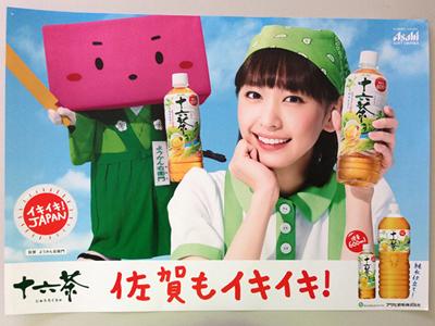 140204_asahi02_poster