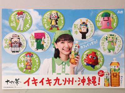 140204_asahi03_poster