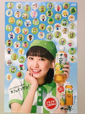 140204_asahi04_poster