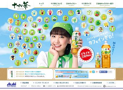 140205_asahi_web01