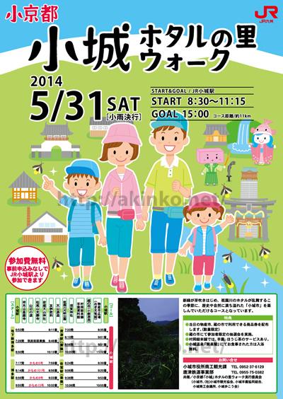 JR九州小城ホタルの里ウォーキング2014年