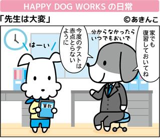 140908_manga33