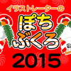 ぽちぶくろバナー2015