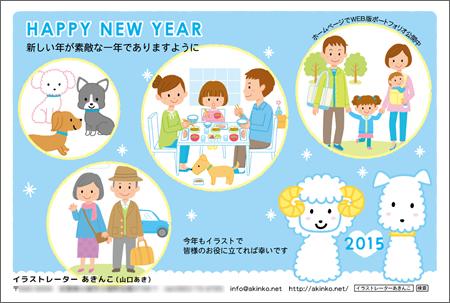 150112_nenga2015_akinko