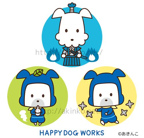 9ef0429a8abc9 今回は「忍者犬たろうくん&武士犬」デザイン。忍者と武士…流行のクールジャパン(Cool JAPAN)にのっかりたい雰囲気を醸し出していますね。そうです、のっかりたいん  ...