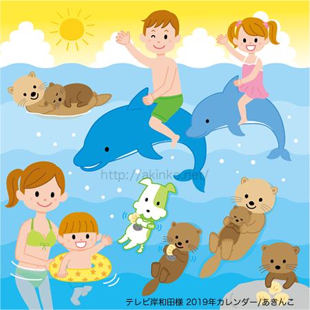 5e5f39b3bf171 テレビ岸和田:カレンダー7月 動物とファミリー「ラッコ&イルカ」