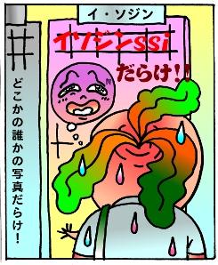 2011年05月21日 東京 イソジンssiコーナー.jpg