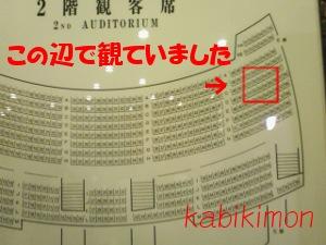 帝国劇場の席.JPG