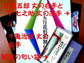 明治座 5月 筋書き.JPG