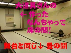 お茶席 芝居の和室.JPG