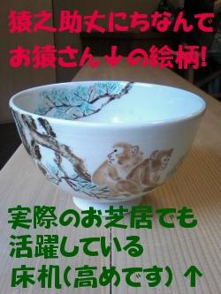 お抹茶 猿の絵 床机.JPG