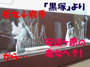 ミニ猿之助丈 黒塚.JPG