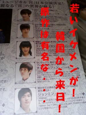 ミュージカル 宮 宣伝パネル2.JPG