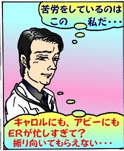 2011年06月05日 コバッチュの悩み 2.jpg