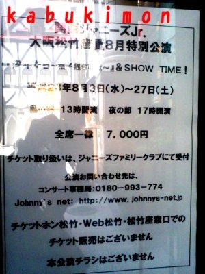 関西ジャニーズ .JPG