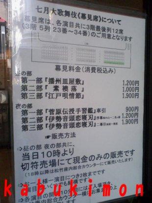 幕見席の場所 .JPG