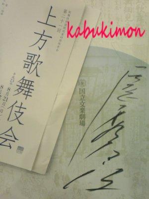 秀太郎丈のサイン .JPG