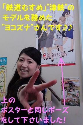 ヨコズナさん2.jpg