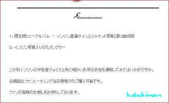 ファンミグッズ1.JPG
