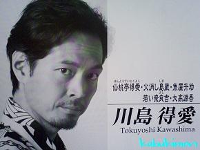 川島お顔.jpg