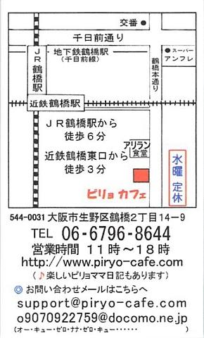 2012年11月23日チラシー6.jpg