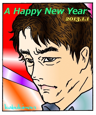 2012年12月31日7576-7  -2 2013 320.jpg