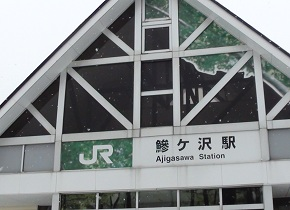 鰺ヶ沢駅1.jpg