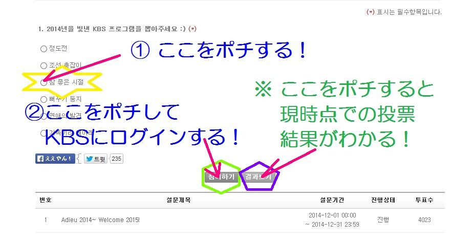 投票2.JPG