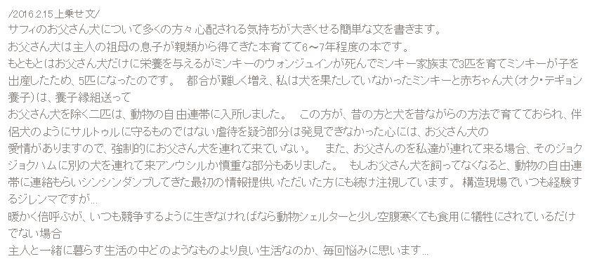 6-ミンキ 追記 2.15.JPG