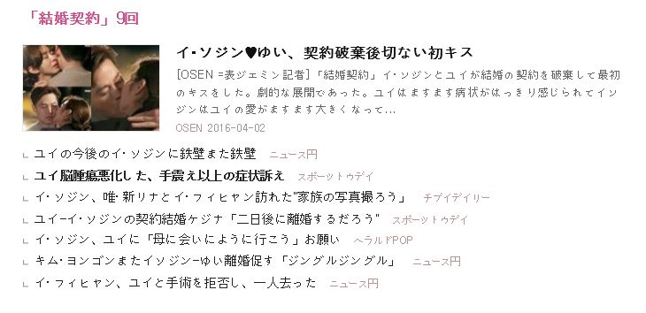 3-9話 記事まとめ.JPG