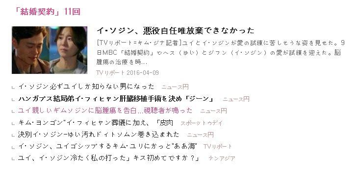 4.9 11話 記事まとめ.JPG
