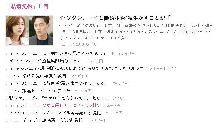 3-記事まとめ 4.10-12話.JPG