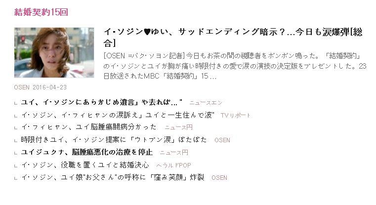 14-15話 記事まとめ.JPG