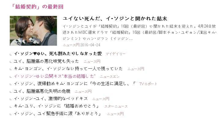 4-16話 記事まとめ.JPG