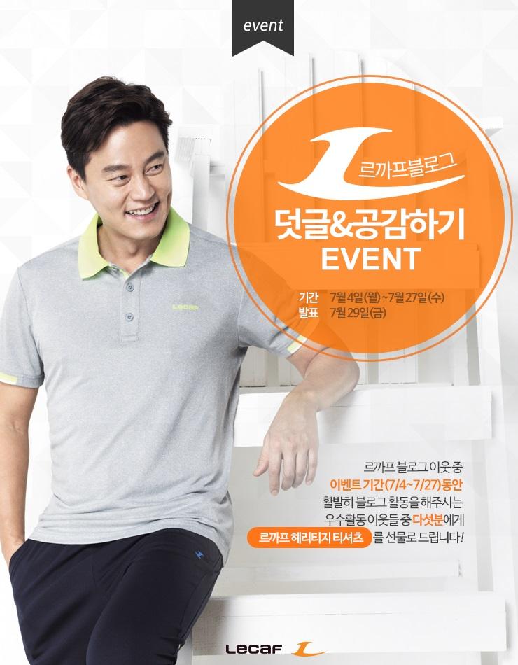 8-s-160701_lecaf_blog_event_B.jpg
