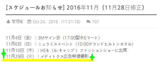サイト 11.28 告知.JPG
