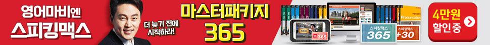 8-170119075223_speakingmaxkr_kr_97090.jpg