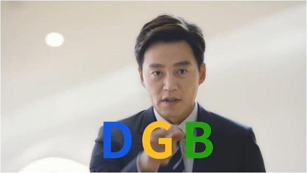 dgb3.JPG