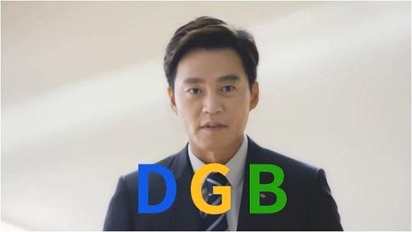 dgb4.JPG