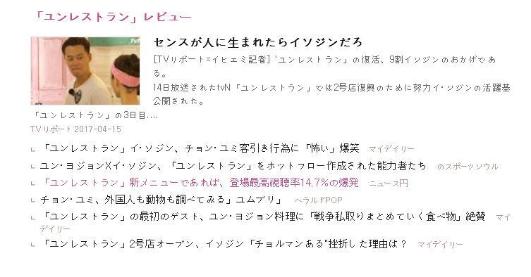 2-4.15 記事まとめ.JPG