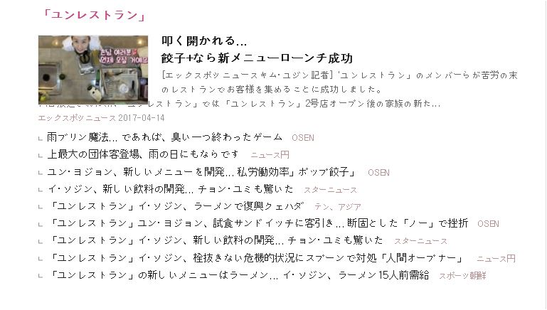3-e4 記事まとめ.JPG