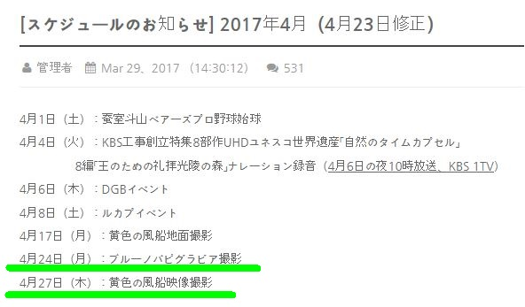 8-4.23 予定追加.JPG