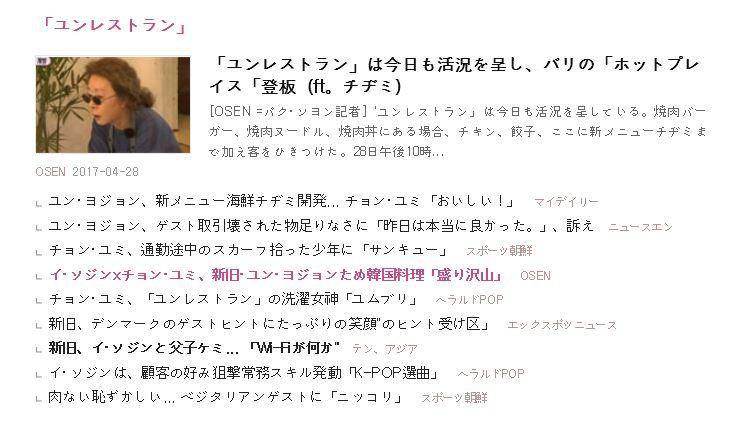 4.28 6回記事まとめ.JPG
