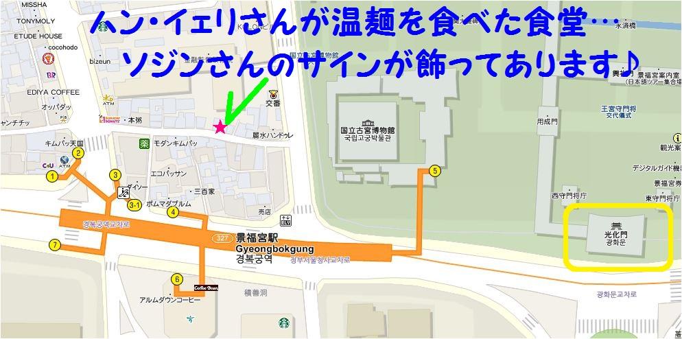 5-麺屋 アップ.JPG