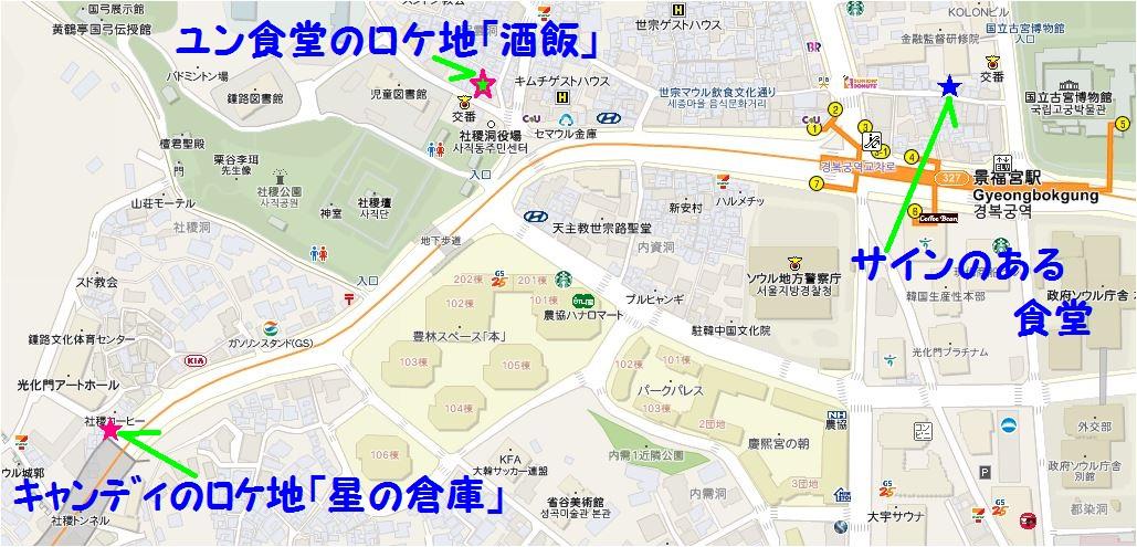 6-麺屋から 星の倉庫 アップ.JPG