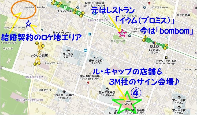 7-結婚契約 ロケ地 ルカプ.JPG