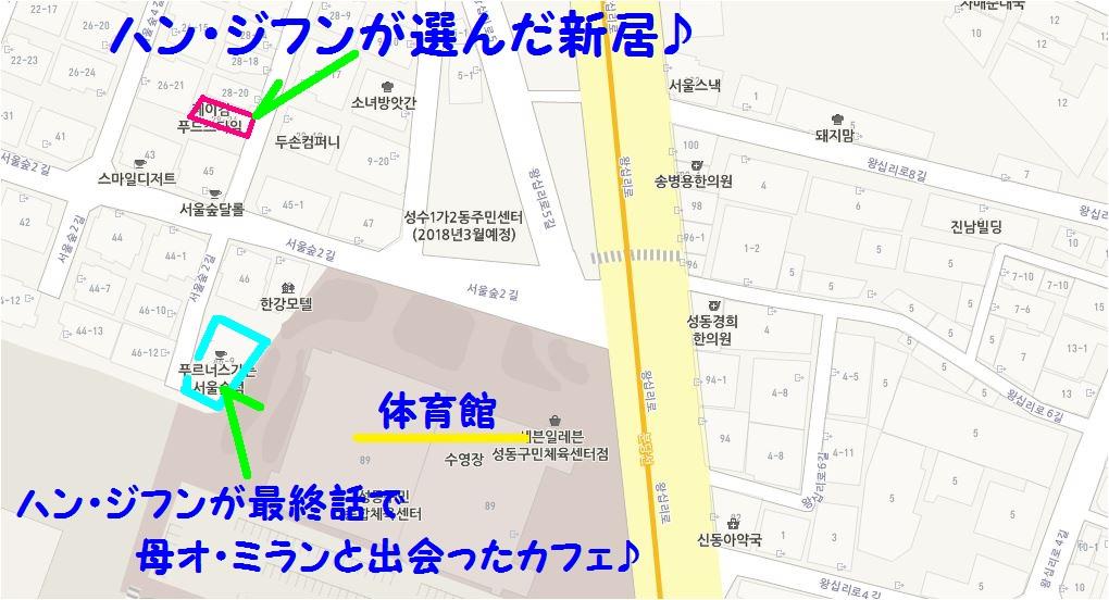 8-結婚契約ロケカフェと 新居.JPG