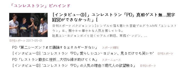 24-5.1 女性PDインタビュー.JPG